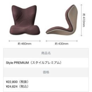 Style Premium