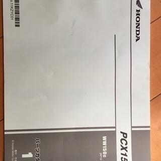 HONDA PCX KF12パーツカタログ