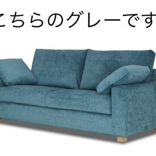 NOYES ほぼ新品3人掛けソファ