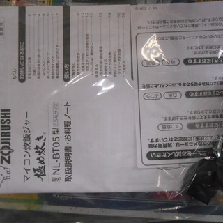 【J-1575】 象印 マイコン炊飯ジャー 極め炊き 美品 NL-BT05 − 静岡県