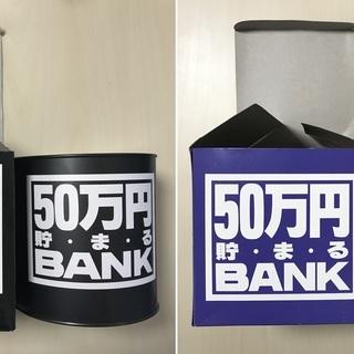 50万円貯まるBANK(黒:400円・紫:400円)