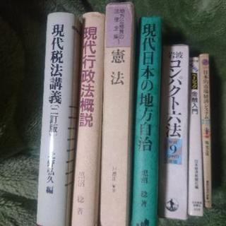 金融・経済・商学等本7冊セット