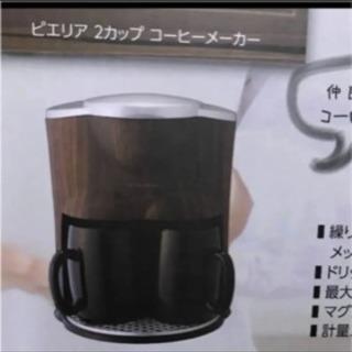 コーヒーメーカー 未使用