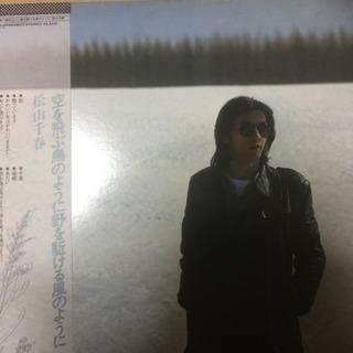 レコード 松山千春