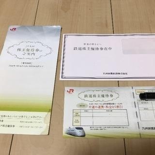 値下げ!■JR九州株主優待券■5月31日まで