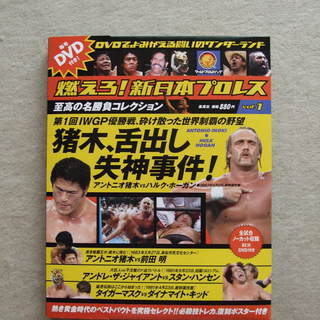 燃えろ!新日本プロレス/至高の名勝負コレクション vol.1