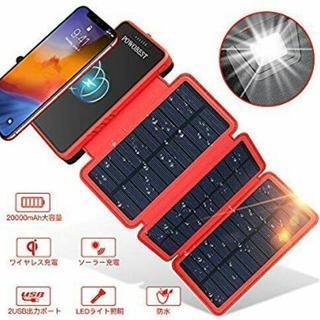 モバイルバッテリー ソーラータイプ − 鹿児島県