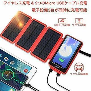 モバイルバッテリー ソーラータイプ - 家電