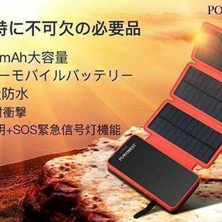 モバイルバッテリー ソーラータイプの画像