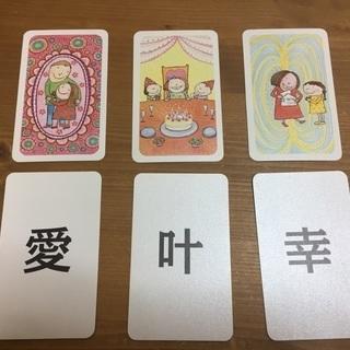 魔法の質問カードセッション