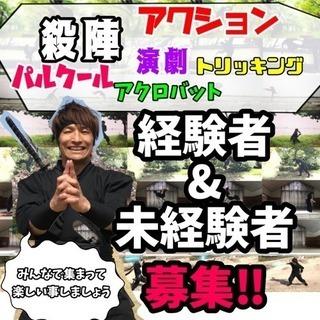 アクション殺陣トリッキングなどなんでも誰でも練習会 姫路市