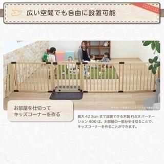 日本育児 ベビーゲート  FLEX400