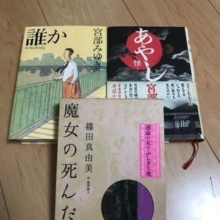 宮部みゆき 篠田真由美 小説 本