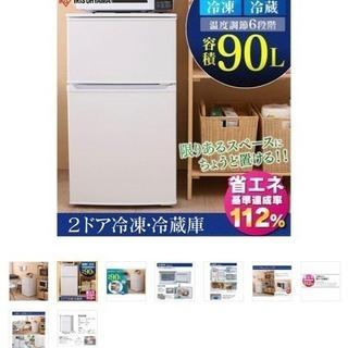 【お取り引き中】 冷蔵庫 本日引き取ってくださる方 90ℓ