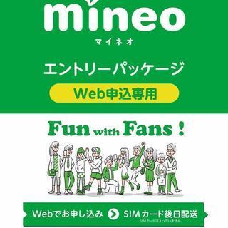 送料無料 新品未開封◆mineo(マイネオ) エントリーパッケージ