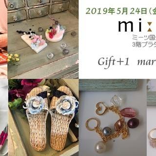 5/24-26 Gift+1maruche/ミーツ国分寺3階プラタ...