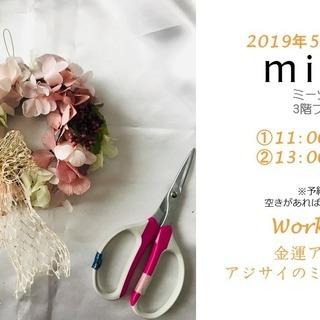 5/24-金運アップ!アジサイのミニリース/ミーツ国分寺・3階プラ...