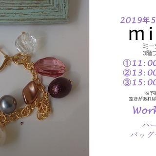 5/25-ハートのバッグチャーム作りWorkshop/ミーツ国分寺...