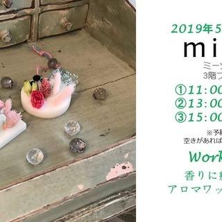 5/25-香りに癒される~アロマワックスサシェ/ミーツ国分寺3階プ...