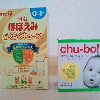 ほほえみキューブ16袋入とchu-bo!3個のセット(未開封)