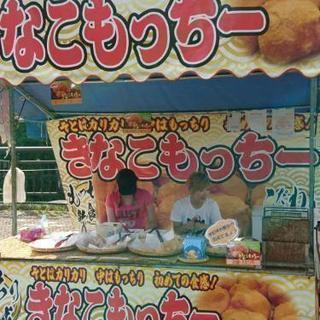 【お祭り露店スタッフ】募集