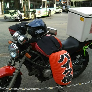 冷蔵バイク便、はじめました。 - 京都市