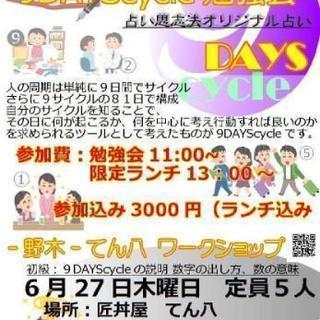 6/27(木)9DAYScycle勉強会【初級】