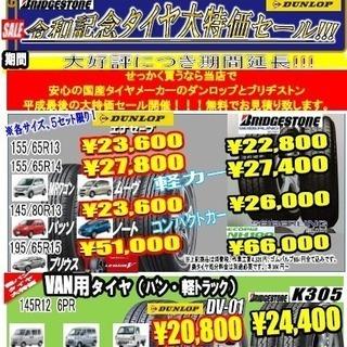 夏タイヤの大特価セールを開催開催中です!!!