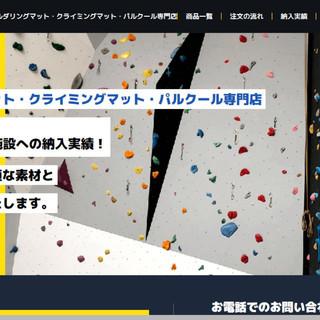 ボルダリングマット・クライミングマット・パルクールマット専門店【ボ...