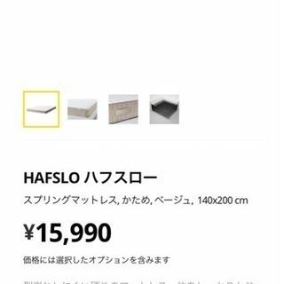 スプリングマットレス IKEA製