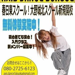 AXISダンススクール 春日市エリア:春日東(若葉台東)校