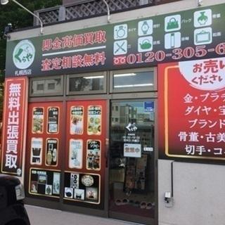 《不動産業者様向け》札幌~小樽 空き家整理 物件整理 不用品買取...