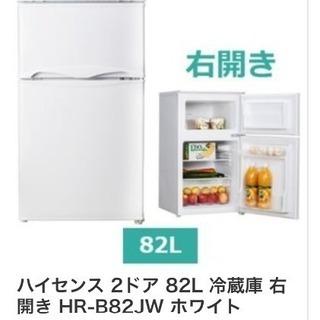 タイムセール 送料無料‼︎ ハイセンス冷蔵庫‼︎