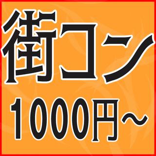 🎇8月4日(日)🎇大仙市 大曲 街コン🎇1000円~🎇お1人参加・...