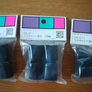WAKI イスキャップ 黒丸 GK-011