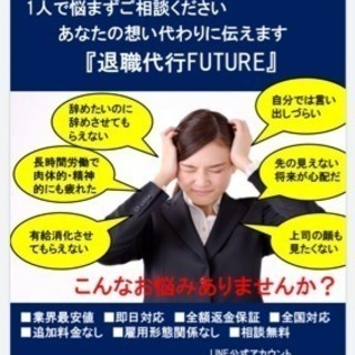 『退職代行FUTURE』 業界最安値19,800円