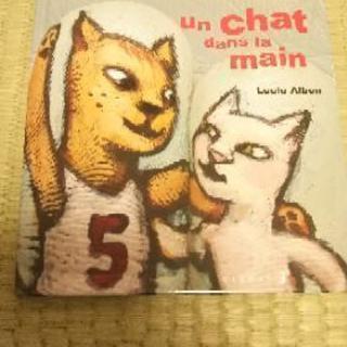 【新品同様】フランス語の絵本  ネコのお話
