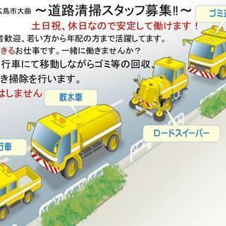 【安定感バツグンの軽作業です!】道路清掃スタッフ募集♪