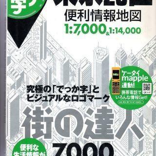 地図  東京23区 街の達人