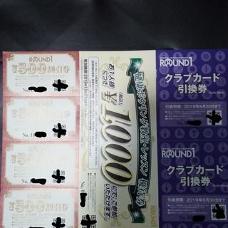 ラウンドワン・ラウンド1株主優待券・6月30日まで