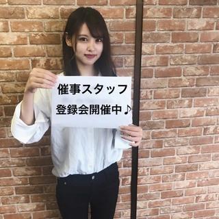 【マネキン販売】未経験歓迎🎵スーパーや百貨店での試食販売☆