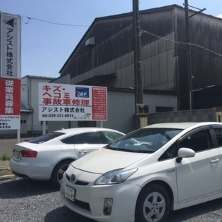 茨城県水戸市 自動車 板金塗装 車検整備 技術スタッフ メカニッ...