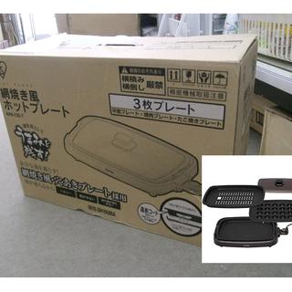 札幌 【未使用!】 アイリスオーヤマ ホットプレート 3枚入り ...
