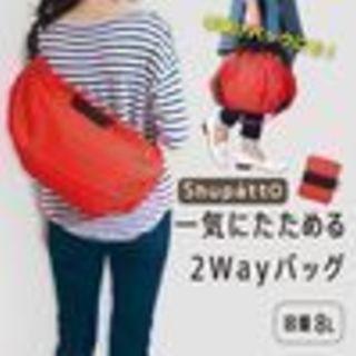 【一気にたためるショルダーバッグ!】Shupatto(シ...