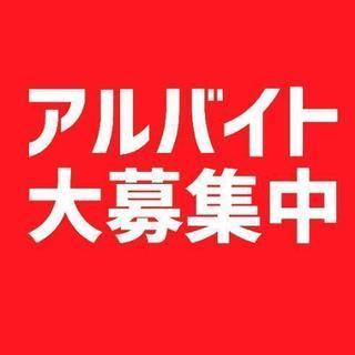 新規開店  調理スタッフパート・アルバイト募集