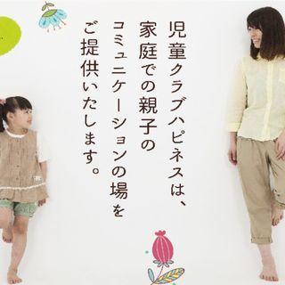 【未経験者歓迎】児童クラブ:保育士または児童支援員(児童指導員)/...