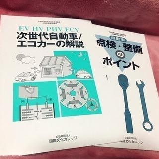 【値下げ】国際文化カレッジ 自動車整備士 教材