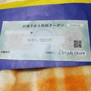4万円分!au乗り換え金券