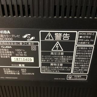 テレビ  26インチ