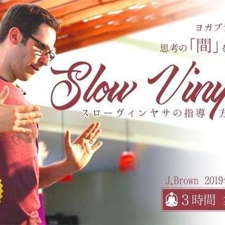 【7/23】スローヴィンヤサの指導方法を知る3時間ワークショップ